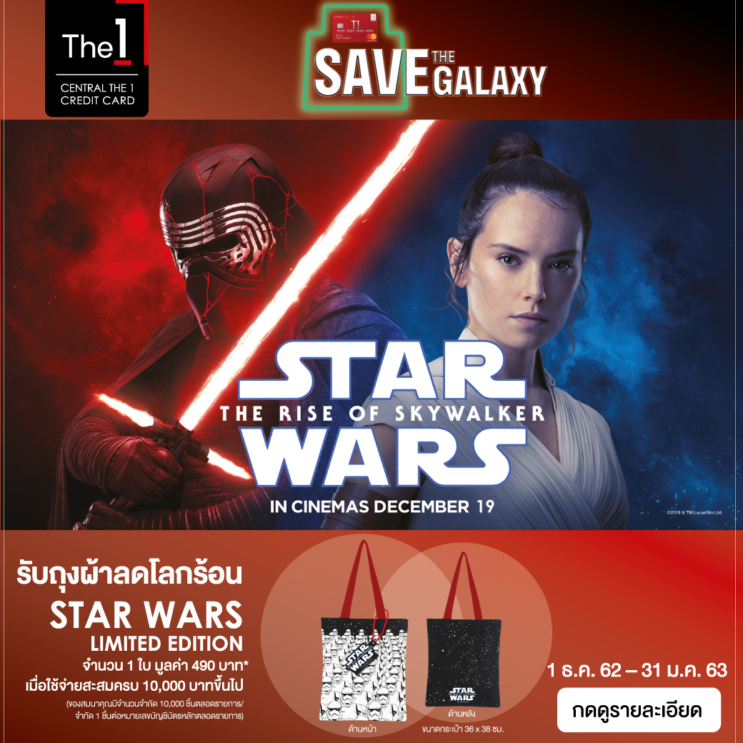 Central The 1 Save The Galaxy