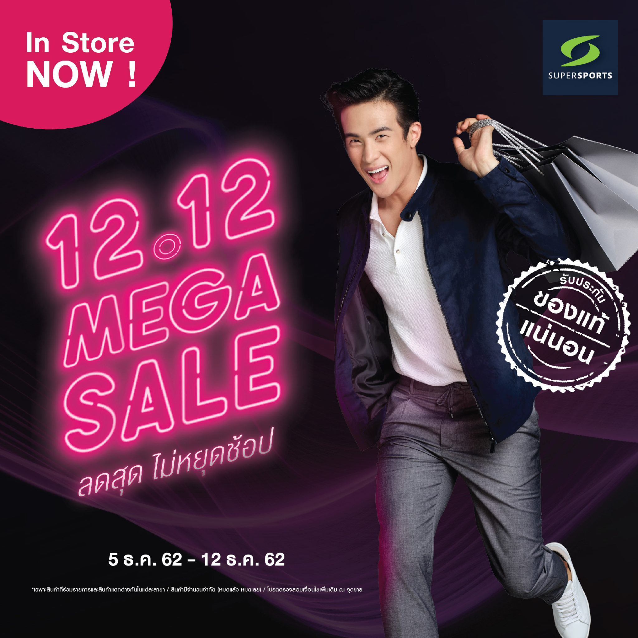 SUPERSPORTS 12.12 MEGA SALE Sale up to 50%