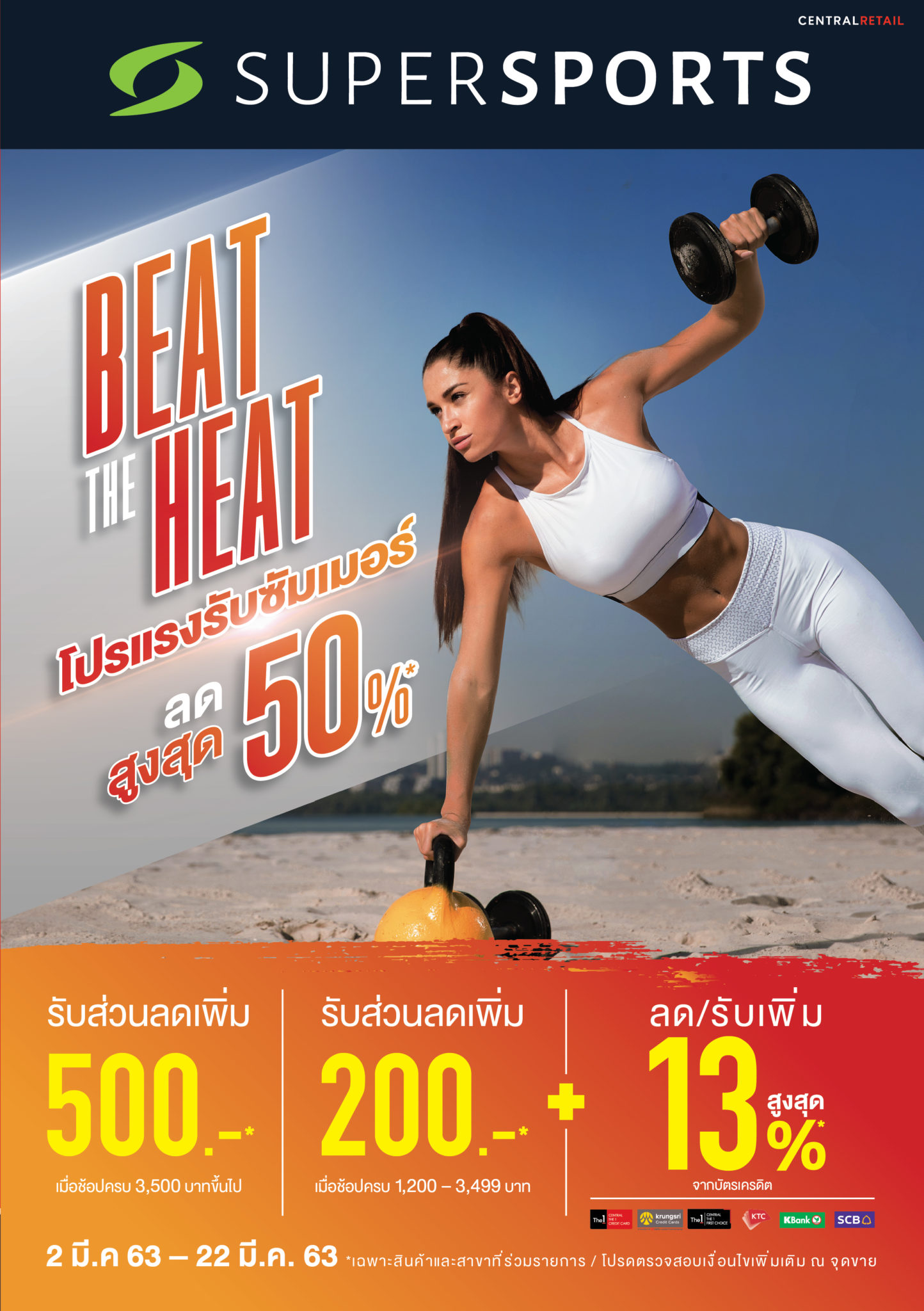AW SSP Beat the Heat 2020 Cover-02