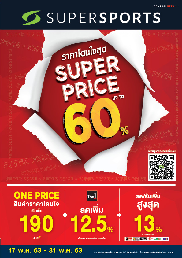 AW SSP Super Price 2020 Cover-Back_Final-02
