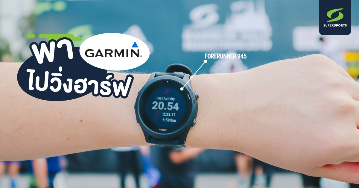 AW_Garmin945_Review-1200x630