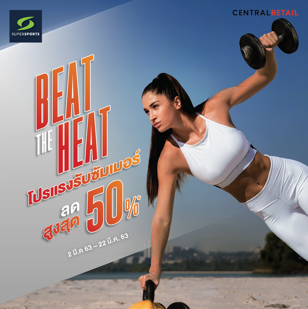 SUPERSPORTS BEAT THE HEAT
