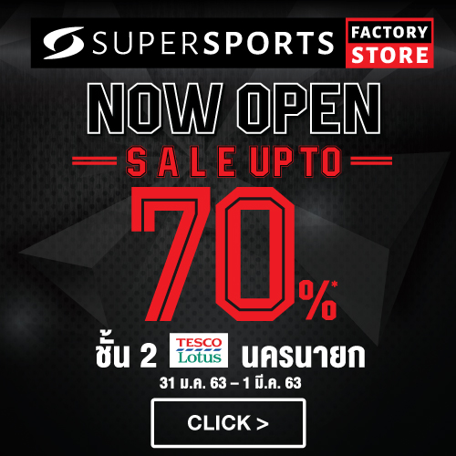 SUPERSPORTS FACTORY STORE NOW OPEN @ Lotus Nakhonnayok