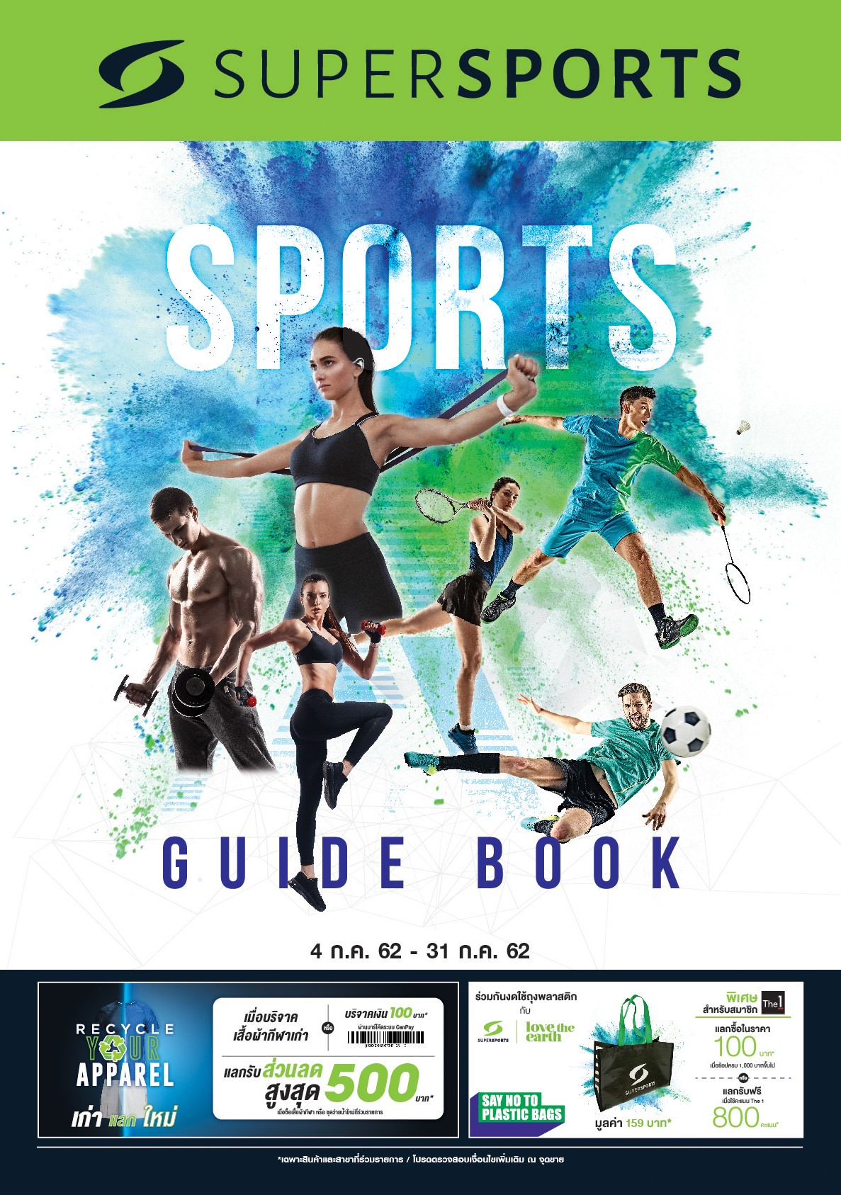 AW SSP All Sports Guides2019 Cover-Back#Final(0)