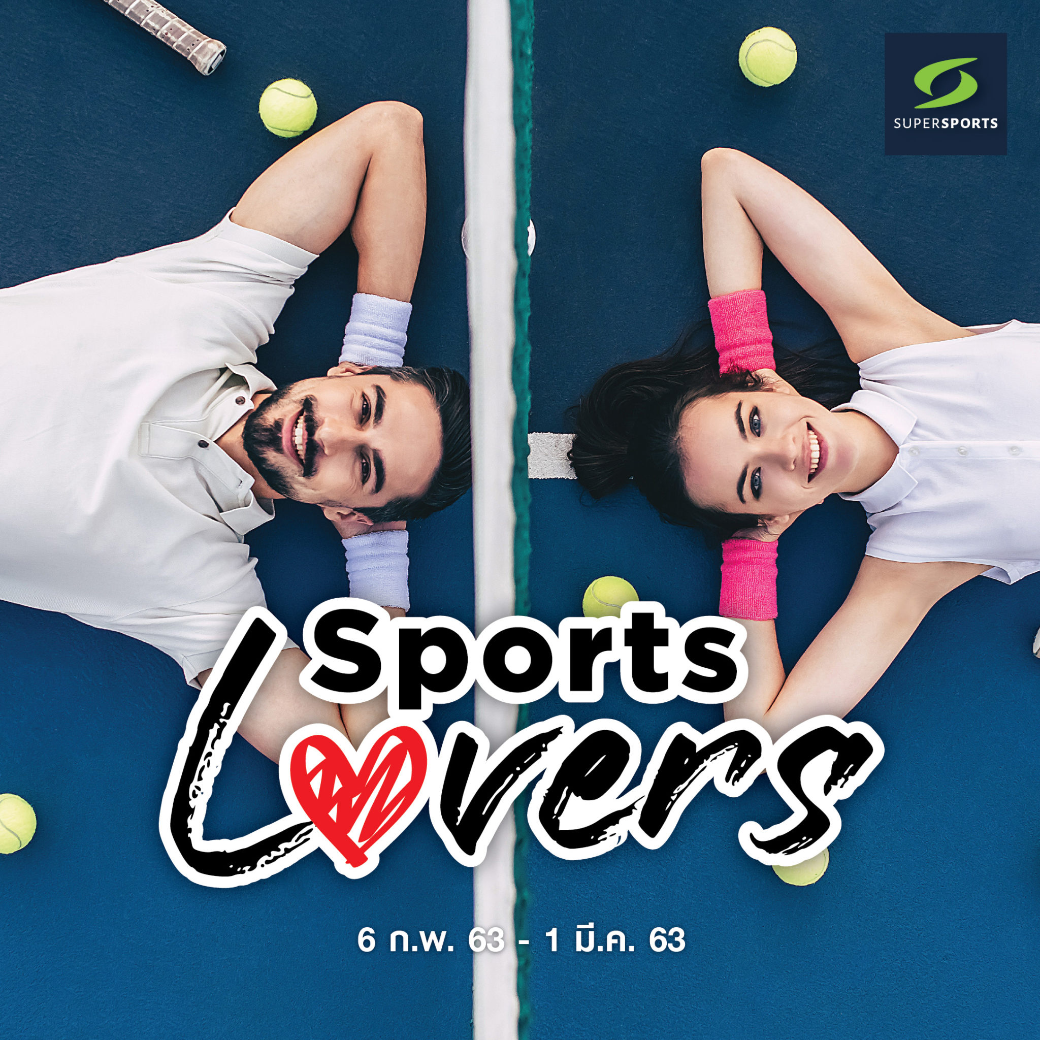SUPERSPORTS : SPORTS LOVERS