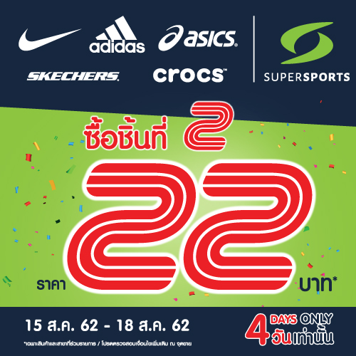 SUPERSPORTS Exclusive Sale 22 Baht