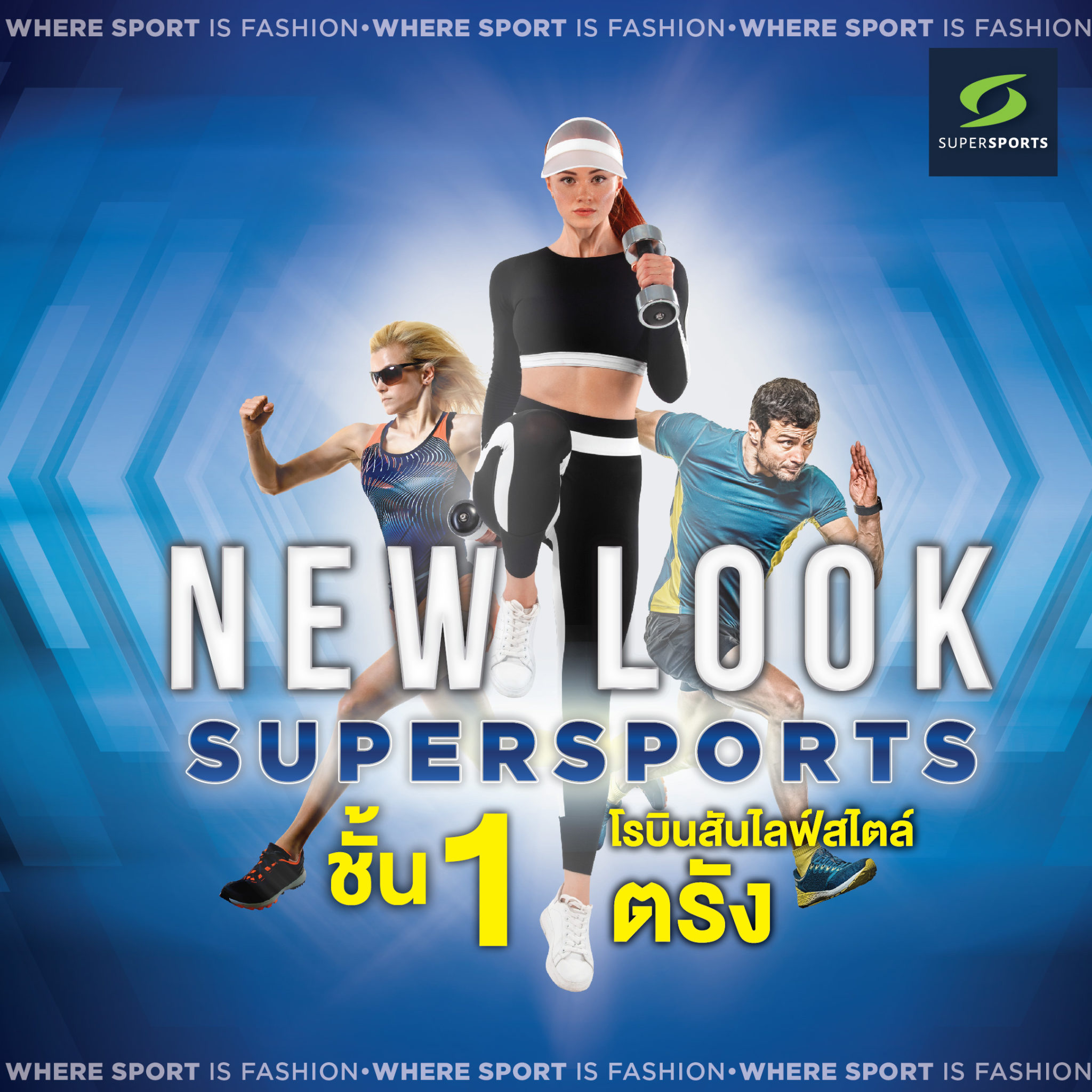 SUPERSPORTS NEW LOOK @ROBINSON LIFESTYLE TRANG
