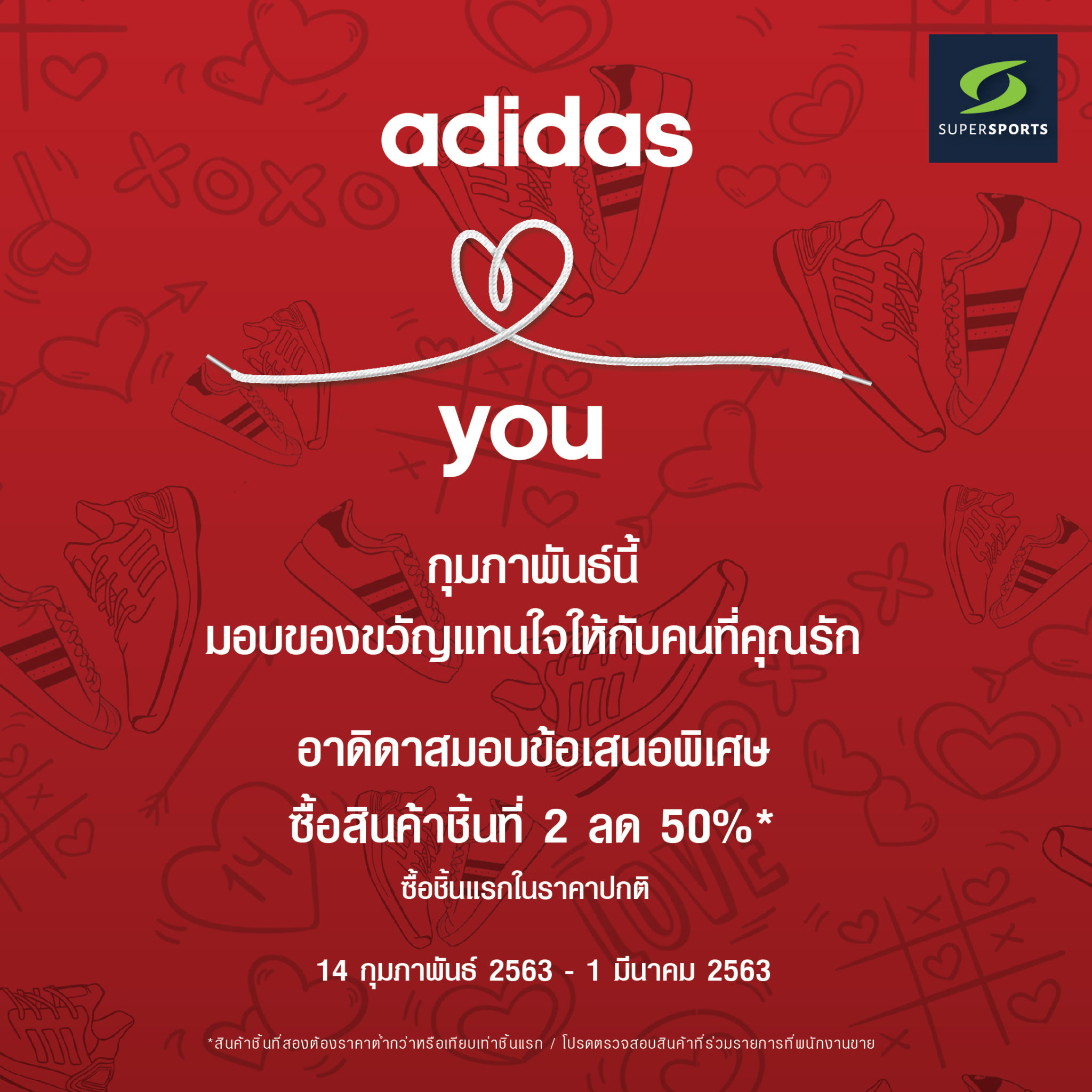 ADIDAS V DAY @SUPERSPORTS