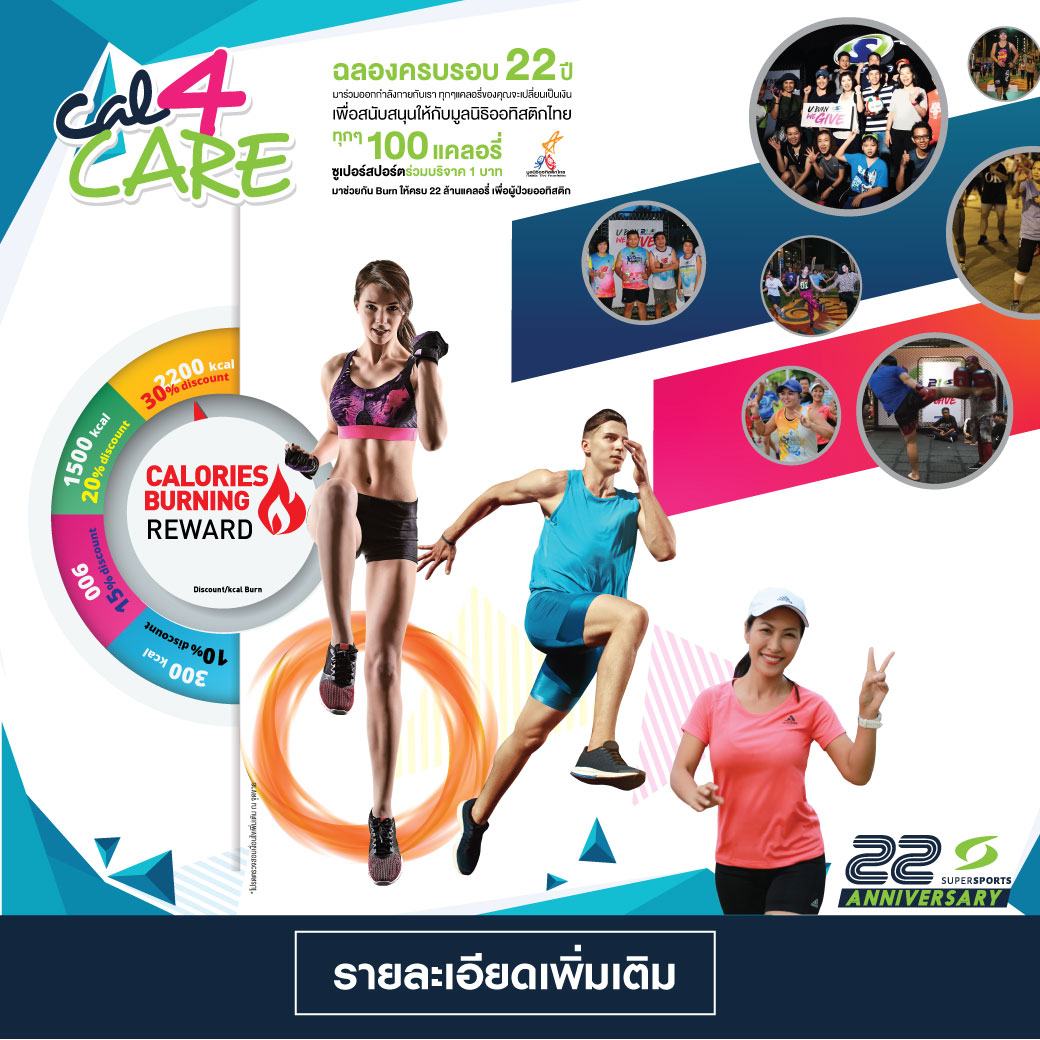 SUPERSPORTS 22nd ANNIVERSARY แคมเปญ Calories for Care